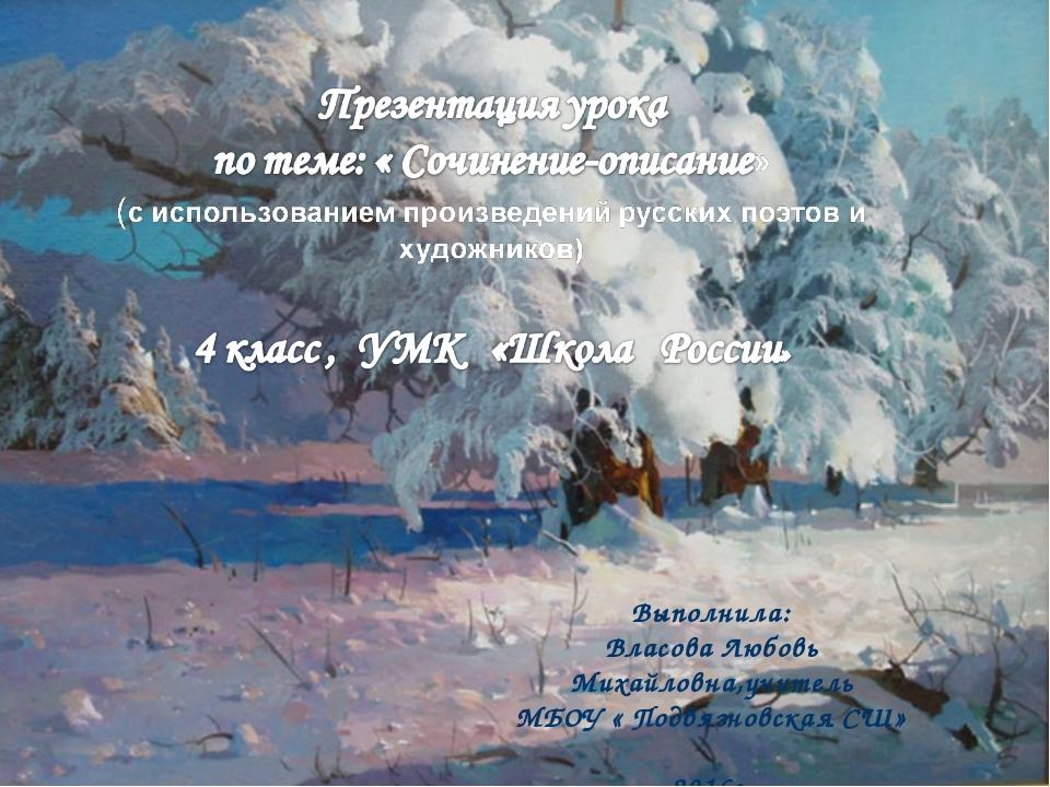 Выполнила: Власова Любовь Михайловна,учитель МБОУ « Подвязновская СШ» 2016г.