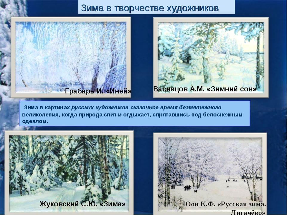 Зима в творчестве художников Грабарь И. «Иней» Васнецов А.М. «Зимний сон» Жук...