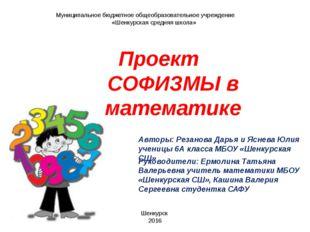 Шенкурск 2016 Муниципальное бюджетное общеобразовательное учреждение «Шенкурс