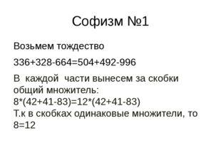 Софизм №1 Возьмем тождество 336+328-664=504+492-996 В каждой части вынесем за