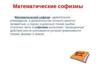 Математические софизмы Математический софизм– удивительное утверждение, в док
