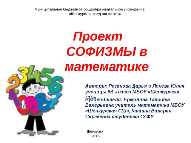 Шенкурск 2016 Муниципальное бюджетное общеобразовательное учреждение «Шенкурс...
