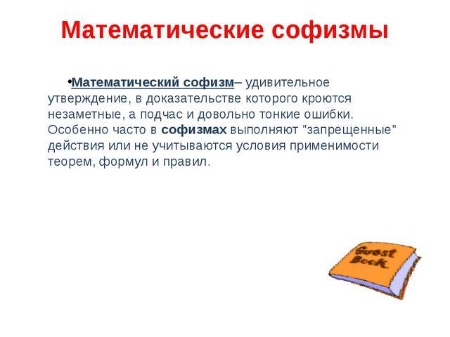 Математические софизмы Математический софизм– удивительное утверждение, в док...