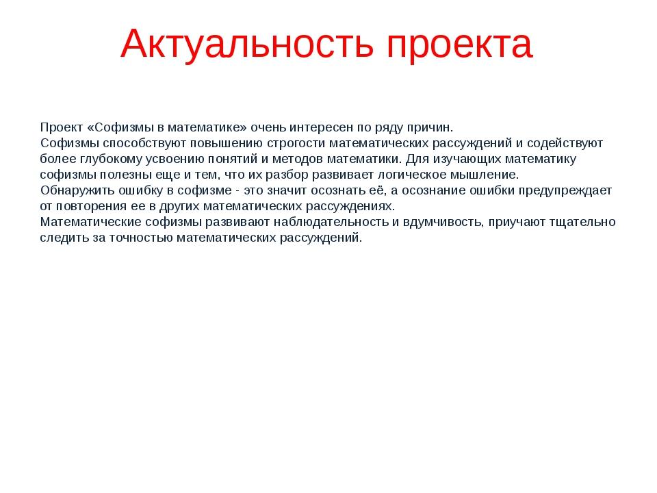 Актуальность проекта Проект «Софизмы в математике» очень интересен по ряду пр...