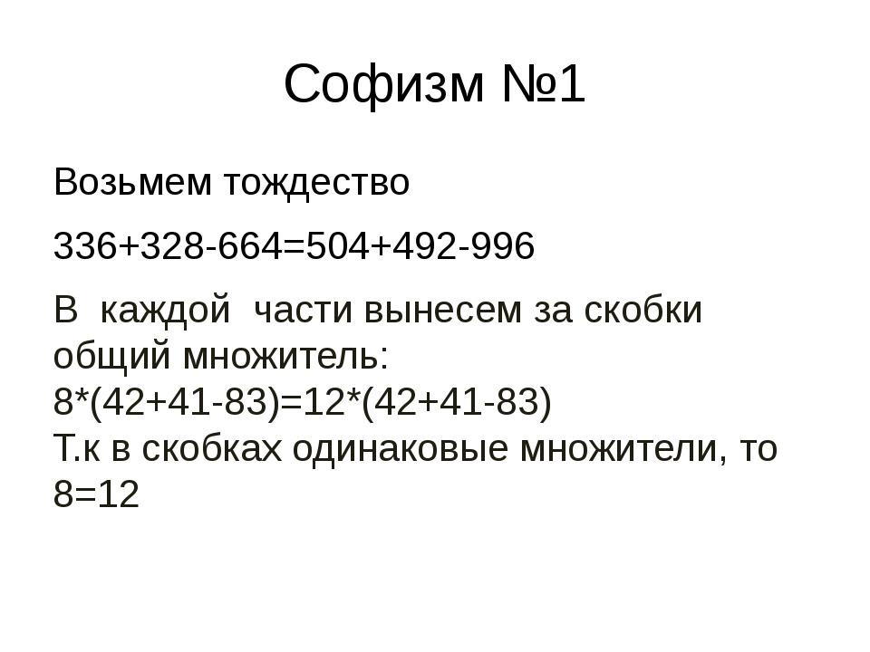 Софизм №1 Возьмем тождество 336+328-664=504+492-996 В каждой части вынесем за...