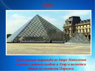 Лувр. Стеклянная пирамида во дворе Наполеона служит главным входом в Лувр и я
