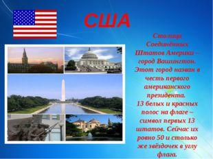 США Столица Соединённых Штатов Америки – город Вашингтон. Этот город назван в