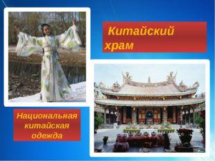 Китайский храм Национальная китайская одежда