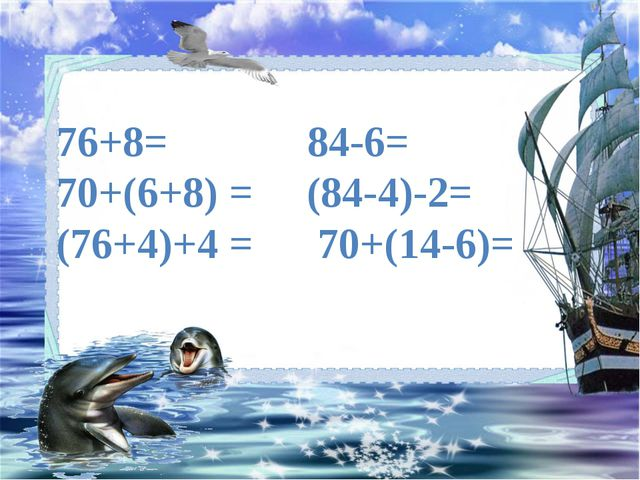 76+8= 84-6= 70+(6+8) = (84-4)-2= (76+4)+4 = 70+(14-6)=