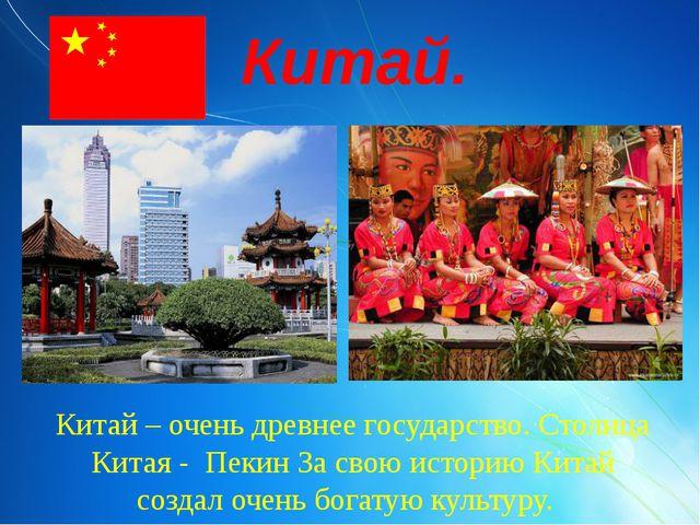 Китай. Китай – очень древнее государство. Столица Китая - Пекин За свою исто...