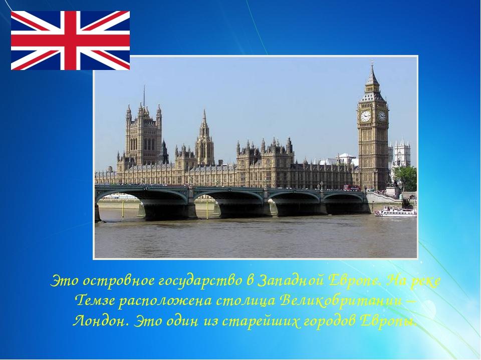 Это островное государство в Западной Европе. На реке Темзе расположена столиц...