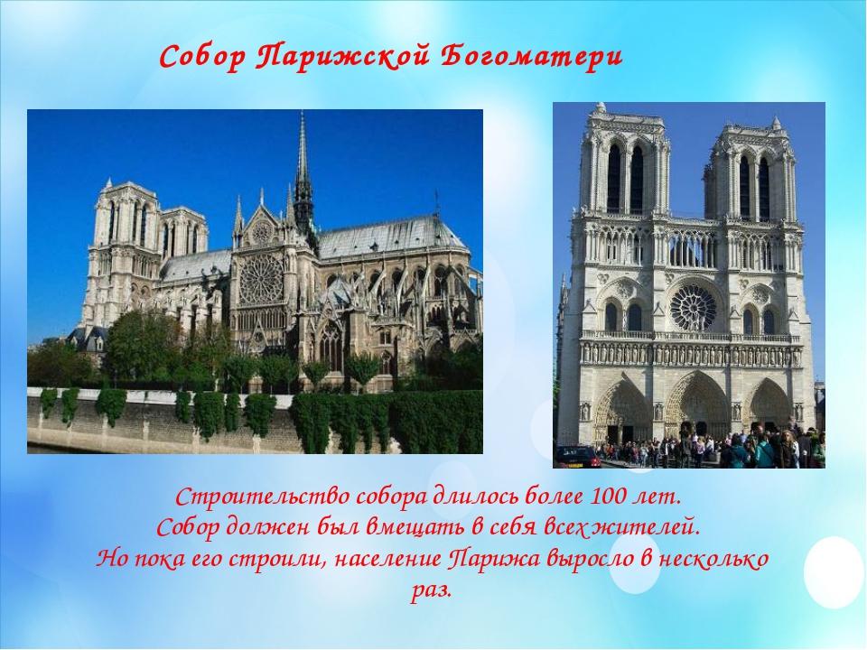 Собор Парижской Богоматери Строительство собора длилось более 100 лет. Собор...