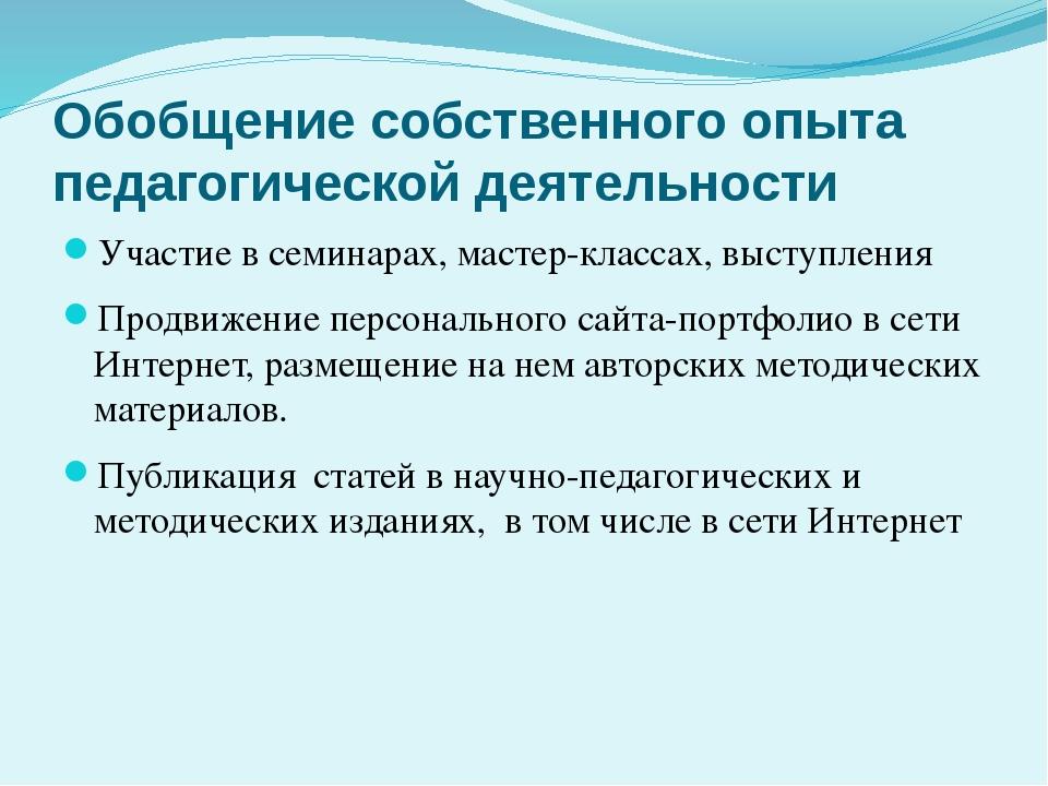 Обобщение собственного опыта педагогической деятельности Участие в семинарах,...