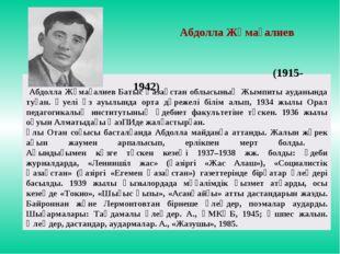 Абдолла Жұмағалиев Батыс Қазақстан облысының Жымпиты ауданында туған. Әуелі