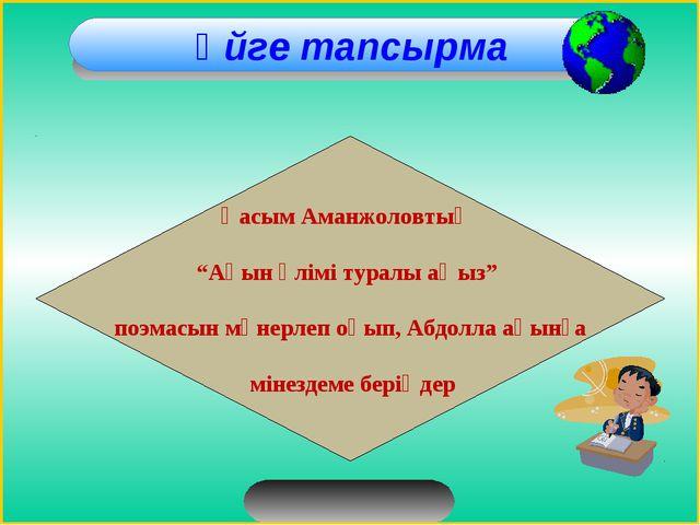 """Үйге тапсырма Қасым Аманжоловтың """"Ақын өлімі туралы аңыз"""" поэмасын мәнерлеп..."""