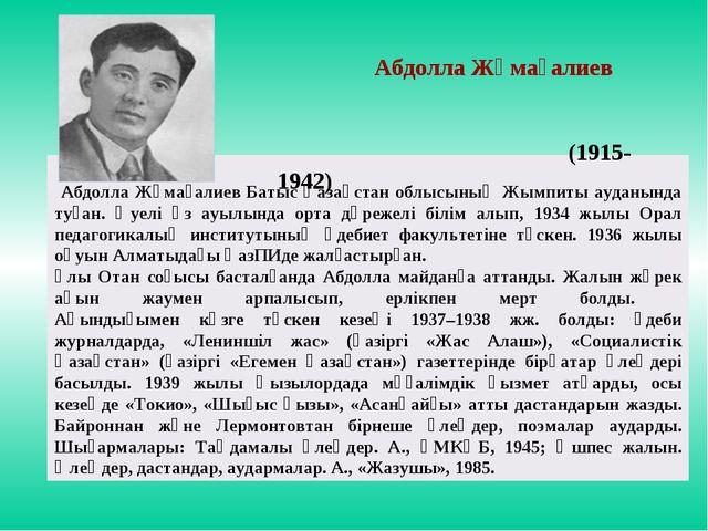 Абдолла Жұмағалиев Батыс Қазақстан облысының Жымпиты ауданында туған. Әуелі...