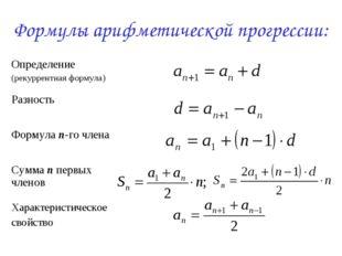 Формулы арифметической прогрессии: Определение (рекуррентная формула) Разнос