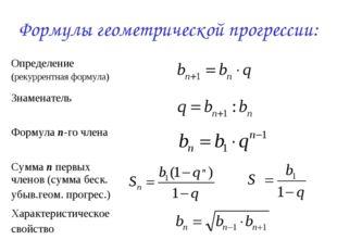 Формулы геометрической прогрессии: Определение (рекуррентная формула) Знамен