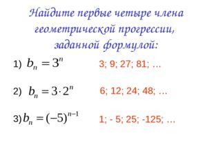 Найдите первые четыре члена геометрической прогрессии, заданной формулой: 1)