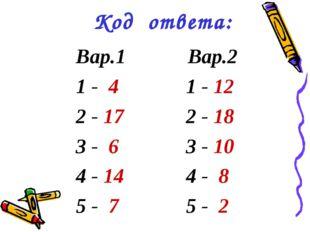 Код ответа: Вар.1 Вар.2 1 - 4 1 - 12 2 - 17 2 - 18 3 - 6 3 - 10 4 - 14 4 - 8