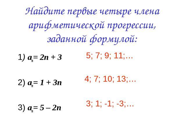 Найдите первые четыре члена арифметической прогрессии, заданной формулой: 1)...
