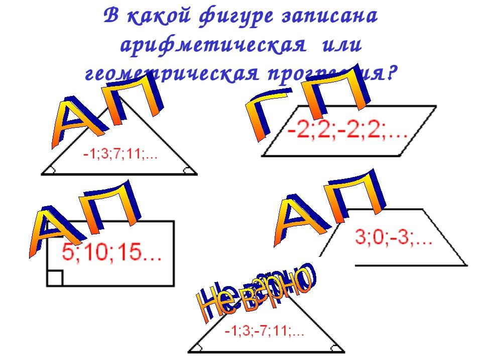 В какой фигуре записана арифметическая или геометрическая прогрессия?
