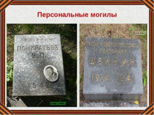 Персональные могилы