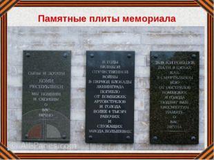 Памятные плиты мемориала