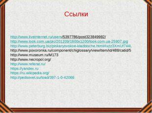 Ссылки http://www.liveinternet.ru/users/5397786/post323849982/ http://www.loo