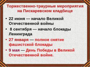 Торжественно-траурные мероприятия на Пискаревском кладбище 22 июня — начало В