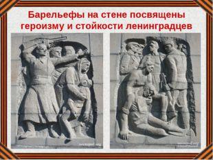 Барельефы на стене посвящены героизму и стойкости ленинградцев