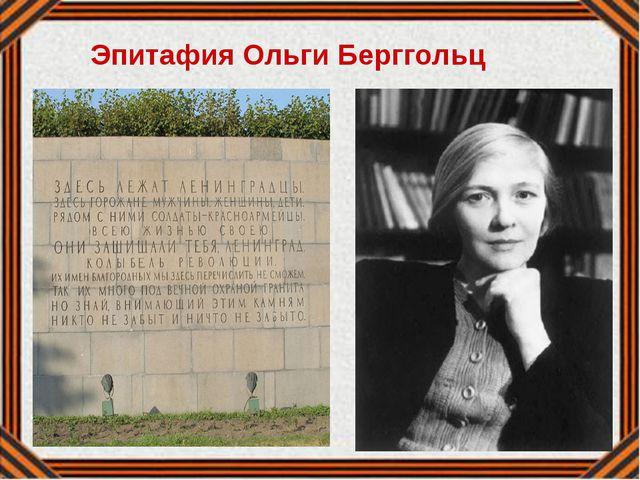 Эпитафия Ольги Берггольц