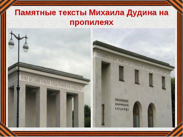 Памятные тексты Михаила Дудина на пропилеях