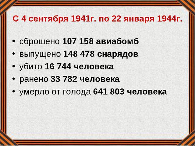 С 4 сентября 1941г. по 22 января 1944г. сброшено 107 158 авиабомб выпущено 1...