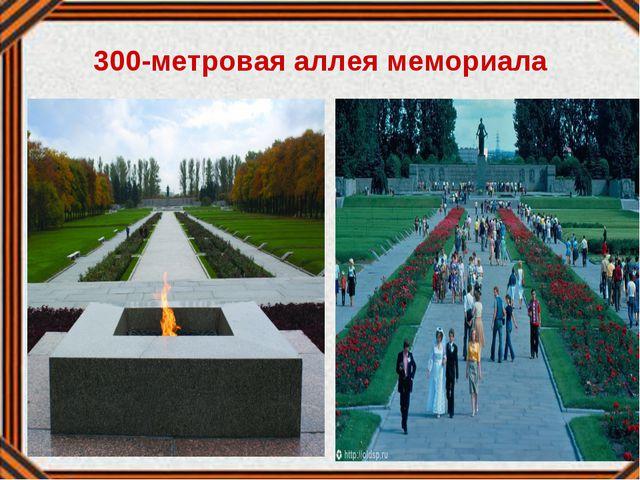 300-метровая аллея мемориала