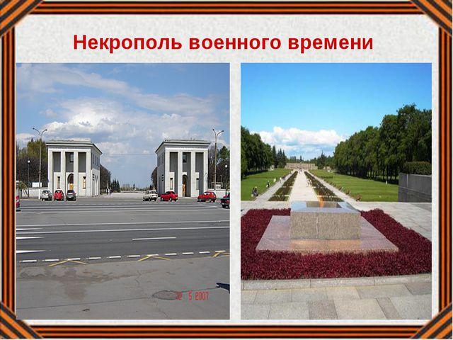 Некрополь военного времени