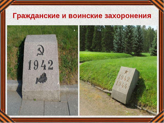 Гражданские и воинские захоронения