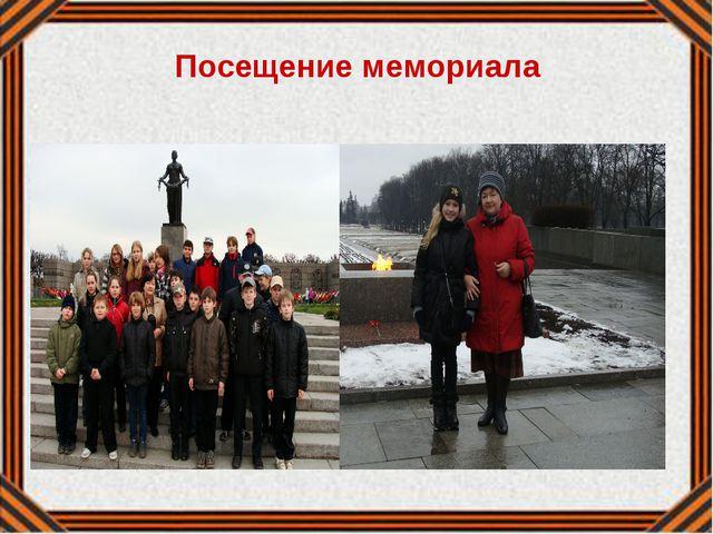 Посещение мемориала