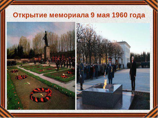 Открытие мемориала 9 мая 1960 года