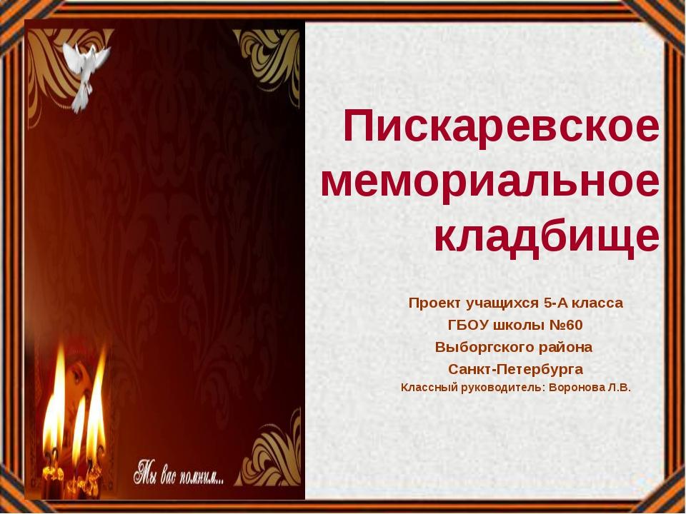 Пискаревское мемориальное кладбище Проект учащихся 5-А класса ГБОУ школы №60...