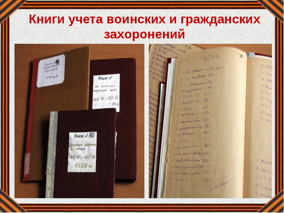 Книги учета воинских и гражданских захоронений