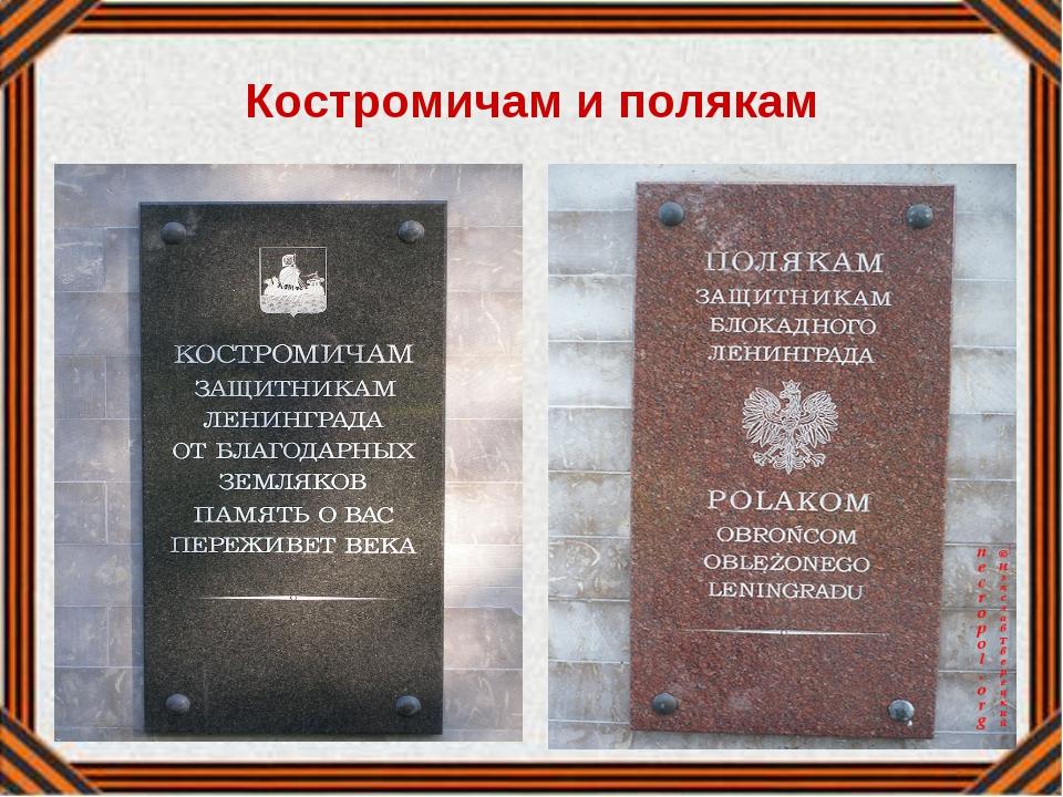 Костромичам и полякам