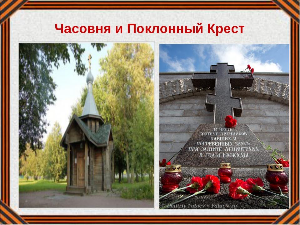 Часовня и Поклонный Крест