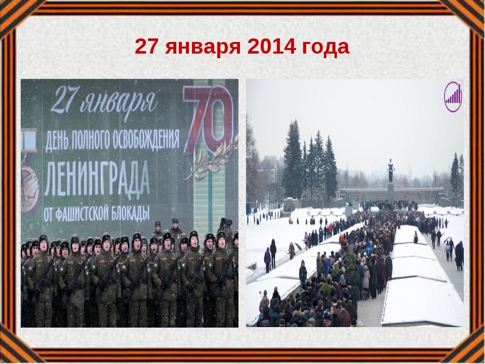 27 января 2014 года