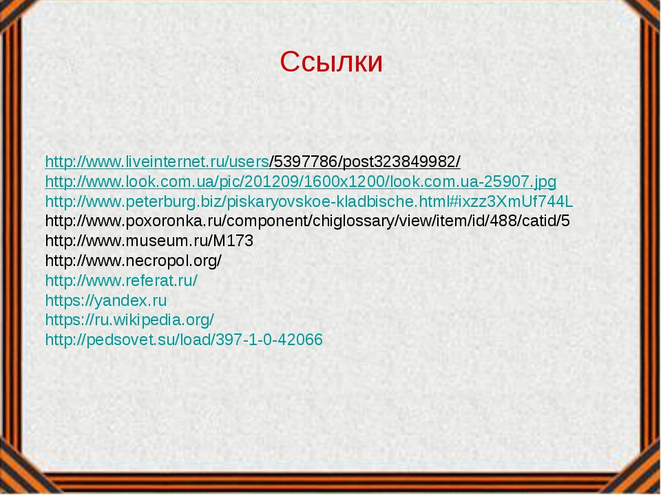 Ссылки http://www.liveinternet.ru/users/5397786/post323849982/ http://www.loo...