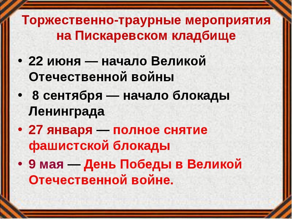 Торжественно-траурные мероприятия на Пискаревском кладбище 22 июня — начало В...