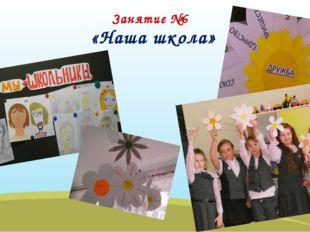 Занятие №6 «Наша школа»