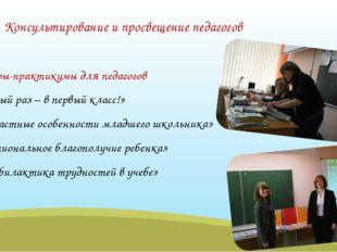 Консультирование и просвещение педагогов Семинары-практикумы для педагогов «П