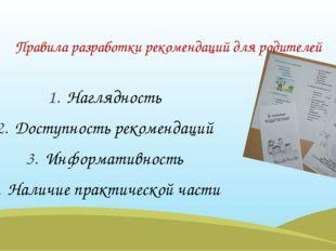 Правила разработки рекомендаций для родителей Наглядность Доступность рекомен