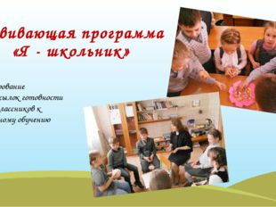 Развивающая программа «Я - школьник» Цель: Формирование предпосылок готовност